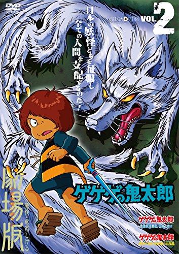 ゲゲゲの鬼太郎 THE MOVIES VOL.2 [DVD]