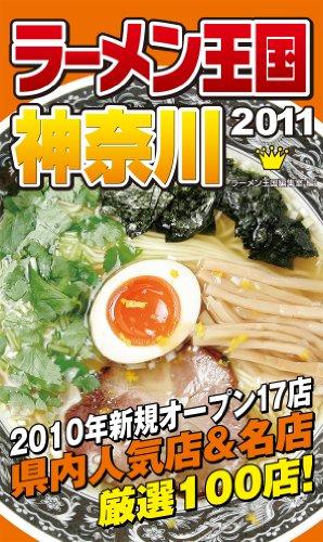 ラーメン王国神奈川 2011 【Kindle版】
