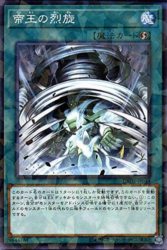 帝王の烈旋 パラレル 遊戯王 ダーク・セイヴァーズ dbds-jp044