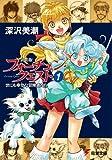 新装版フォーチュン・クエスト(1) 世にも幸せな冒険者たち (電撃文庫)