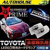 autohouse®アースブルー トヨタ プリウス PRIUS LED レーザーロゴライト ドアロゴライト  カーテシランプ  LED ドア ロゴ カーテシランプ 配線不要タイプ 2個/セット ドアカーテシランプ ウェルカム 簡単取付