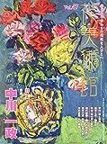 花美術館 vol.47―美の創作者たちの英気を人びとへ 特集:中川一政 画像