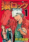 猿ロック(1) (ヤングマガジンコミックス)