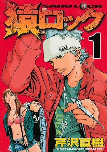 猿ロック(1) (ヤングマガジンコミックス)の詳細を見る