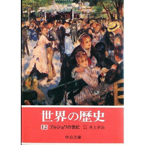 世界の歴史 (12) ブルジョワの世紀 (中公文庫)