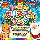 クリスマスシャンシャン & クリスマスパパパ ~知育クリスマスソング~
