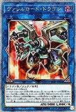 遊戯王/ヴァレルロード・ドラゴン(エクストラシークレットレア)/LINK VRAINS BOX