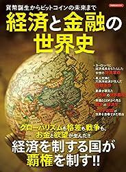 経済と金融の世界史 (洋泉社MOOK)