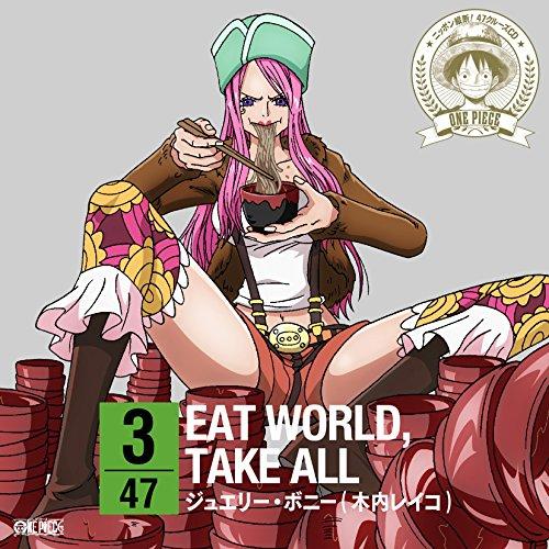 ワンピース ニッポン縦断! 47クルーズCD in 岩手 EAT WORLD, TAKE ALL