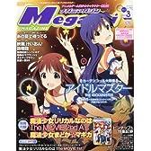 Megami MAGAZINE (メガミマガジン) 2012年 03月号 [雑誌]