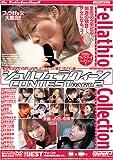 ジュルフェラクィーン CONTEST PART.2 [DVD]