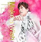Make a Wish (初回限定盤B)(DVD付)(在庫あり。)