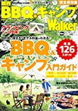 関西BBQ&キャンプWalker KansaiWalker特別編集 ウォーカームック