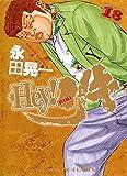 Hey! リキ (18) (ヤングキングコミックス)