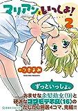 マリアンといっしょ! 2 (星海社COMICS)