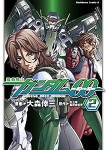 機動戦士ガンダム00(2) (角川コミックス・エース)
