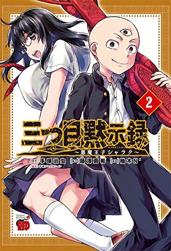 三つ目黙示録 2―悪魔王子シャラク (チャンピオンREDコミックス)