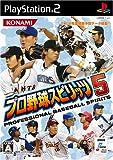 「プロ野球スピリッツ5」の画像