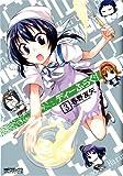 ディーふらぐ! 3 (MFコミックス アライブシリーズ)