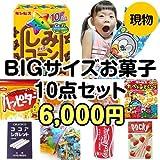 ★楽々まとめ買い景品セット★BIGサイズお菓子10点セット【全て現物】