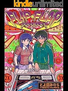 FLIP-FLAP (FUNUKE LABEL)