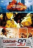 リミット90[DVD]