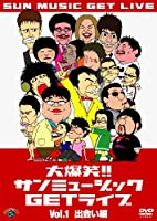 大爆笑!!サンミュージックGETライブ Vol.1 出会い編 [DVD]