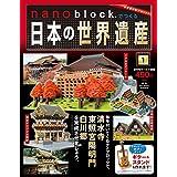 nanoblockでつくる日本の世界遺産【創刊号】[分冊百科] (パーツ付)