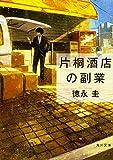 片桐酒店の副業 (角川文庫)