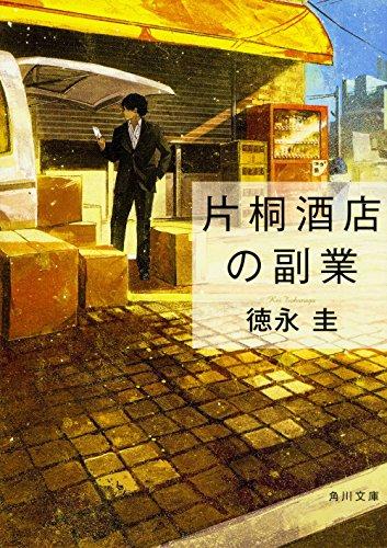 片桐酒店の副業 (角川文庫)の詳細を見る