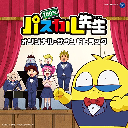 TVアニメ『100%パスカル先生』オリジナル・サウンドトラック
