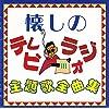 懐しのテレビ・ラジオ主題歌全曲集 III