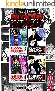 【極!合本シリーズ】 BLOODY MONDAY シリーズ 3巻 表紙画像