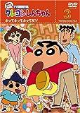 クレヨンしんちゃん TV版傑作選 第8期シリーズ 3 [DVD]