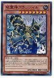 遊戯王 REDU-JP038-SR 《地霊神グランソイル》 Super