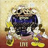 V.A.<br />ディズニー・オン・クラシック ~まほうの夜の音楽会 2017 ~ライブ