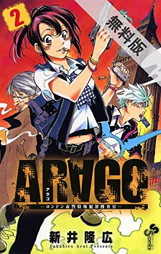 ARAGO(2)【期間限定 無料お試し版】 (少年サンデーコミックス)