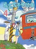 第七女子会彷徨(4) (RYU COMICS)