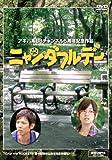 ニャンダフルデー [DVD]