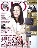 GLOW(グロー) 2016年 10 月号 [雑誌]