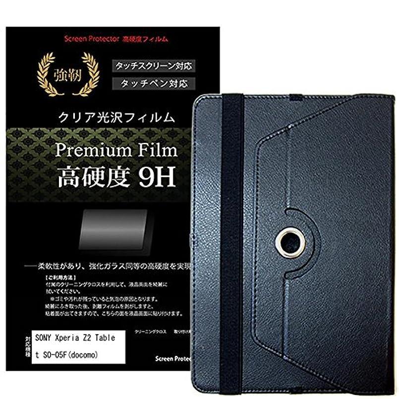望み長くする履歴書メディアカバーマーケット SONY Xperia Z2 Tablet SO-05F (docomo)【10.1インチ(1920x1200)】機種用 【360度回転スタンドレザーケース 黒 と 強化ガラス同等 高硬度9H 液晶保護フィルム のセット】