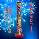 【花火・パラシュート・落下傘】スーパー10傘パラシュート 昼花火