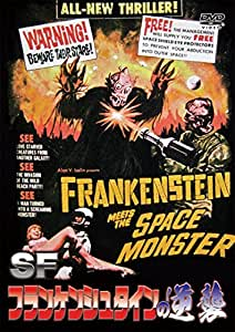 SFフランケンシュタインの逆襲 [DVD]