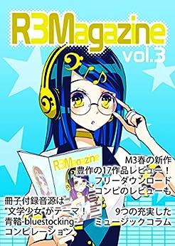 [タチやん]のR3Magazine vol.3