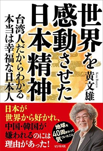 世界を感動させた日本精神—台湾人だからわかる本当は幸福な日本人