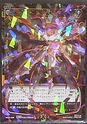 WIXOSS-ウィクロス エニグマ・オーラ 【SR】WX02-028