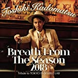 Breath From The Season 2018〜Tribute to Tokyo Ensemble Lab〜(初回生産限定盤)(Blu-ray Disc付) 画像