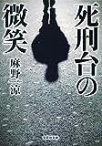 【文庫】 死刑台の微笑 (文芸社文庫 あ 3-3)