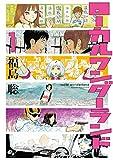ローカルワンダーランド 1巻<ローカルワンダーランド> (ビームコミックス(ハルタ))