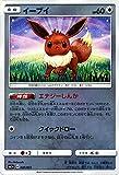 ポケモンカードゲーム サン&ムーン イーブイ / 強化拡張パック サン&ムーン(PMSM1+)/シングルカード